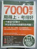 【書寶二手書T6/語言學習_EAQ】7000單字用得上,考得好_李維