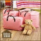 【ikloo】防水牛津布透窗棉被衣物收納...