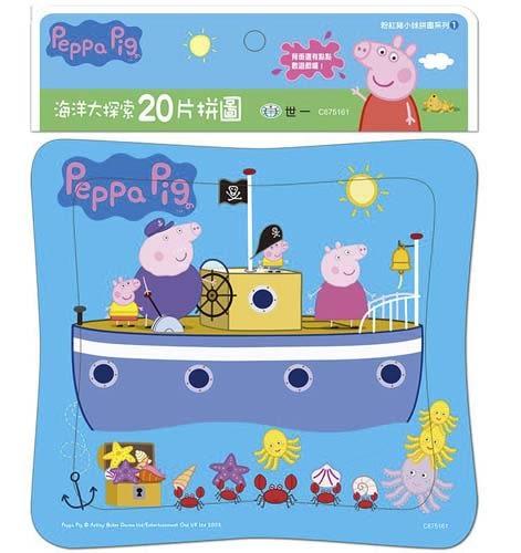 Peppa Pig粉紅豬小妹:海洋大探索拼圖,20片【拼圖】