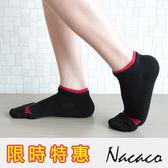 (男襪) 抗菌襪 除臭襪 吸濕排汗除臭襪 抗菌機能氣墊短襪 - 黑色【W091-02】Nacaco