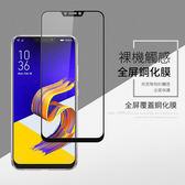 華碩 ASUS ZenFone 5 5Z 5Q ZE620KL ZS620KL ZC600K 絲印膜 全膠 螢幕保護貼