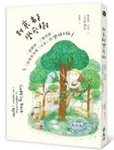 (二手書)到京都學剪樹:一把樹剪,三個季節,一段剪掉各種「可是」的學徒之旅