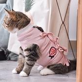 貓咪絕育服斷奶衣服棉布透氣生理寵物衣服 【極簡生活】