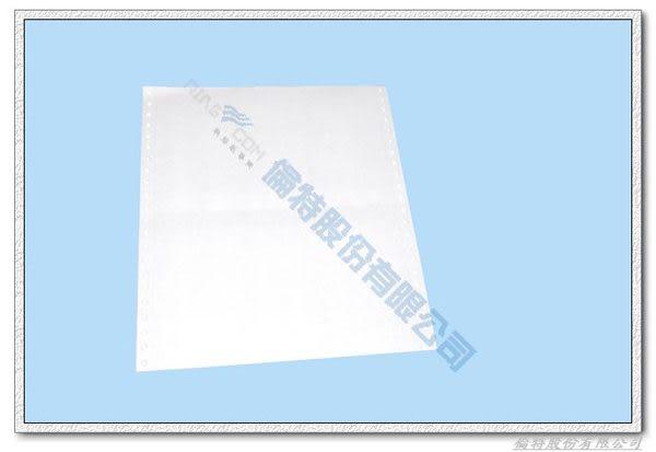 【倫特】電腦連續報表紙 9.5×11×1P‧白‧雙切‧全頁‧中一刀‧80行‧A4