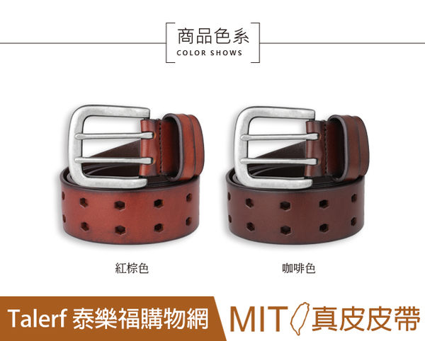 TALERF單層五角型雙排洞牛仔皮帶(咖啡色/共2色)-情侶-男 /真皮 牛皮/台灣製造