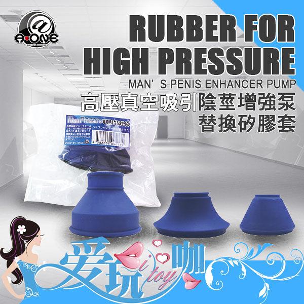 日本 @‧ONE 高壓真空吸引陰莖增強泵 專用替換矽膠套 RUBBER For High Pressure Enhancer Pump 幫浦