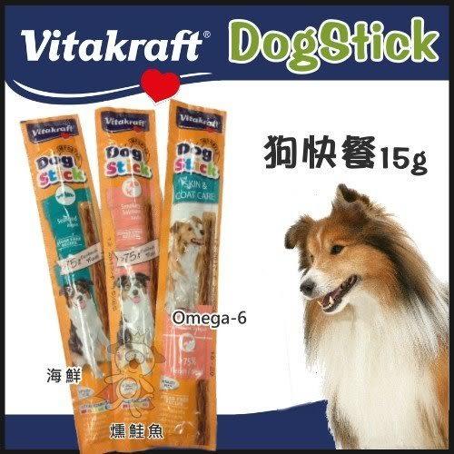 *WANG*【單支】Vitakraft 狗快餐15克(燻鮭魚/海鮮/ Omega-6脂肪酸點心 )3種口味
