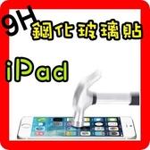 iPad 玻璃保護貼【教你貼+抗刮實測影片】9H鋼化【A02】 iPad 2017/2/3/4/Air 2/mini 2/3/4/Pro 9.7 2017 2018