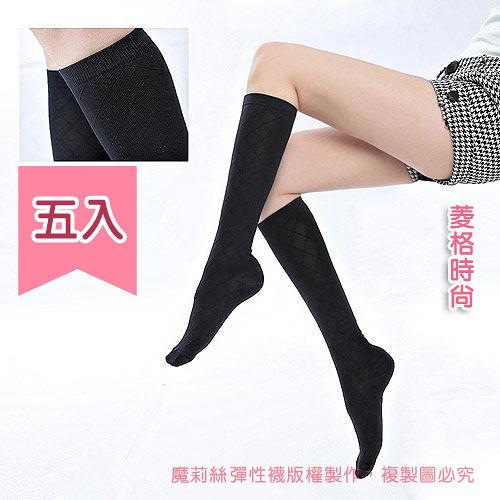 買三送二.魔莉絲時尚菱格280丹(小腿襪五雙)不透膚霧面.小腿襪壓力襪醫療襪靜脈曲張襪