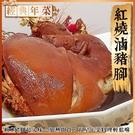 【海肉管家】紅燒豬腳X1包(1500g±10%/包)