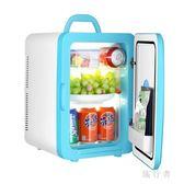 車家兩用小冰箱 迷你小型宿舍冷藏便攜式 家用220v BF9377【旅行者】