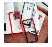 三星 S9 S9 PLUS 手機殼 時尚 網紅 情侶款 保護套 四角 防護 透明 鏡面 彩色邊框 保護殼 手機套