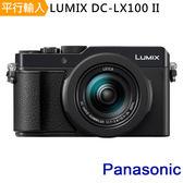 Panasonic LUMIX DC-LX100 II 4K全方位隨身相機*(中文平輸)-送SD128G副電座充單眼包中腳帶筆大清保