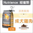 Nutrience紐崔斯〔INFUSION天然成犬雞肉,2.27kg,加拿大製〕