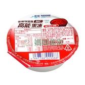 雀巢立攝適 快凝寶 高能果凍HC 紅豆口味 66g (24入)【媽媽藥妝】