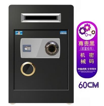 新品虎牌投幣式保險櫃投幣收銀櫃商用指紋密碼機械鎖保險箱CY  【PINKQ】