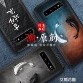 三星s10手機殼s10plus皮套浮雕中國風三星s9保護殼時尚創意s9plus『艾麗花園』