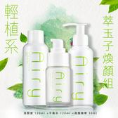 Airy 輕植系 萃玉子煥顏組【BG Shop】潔顏蜜+煥顏精華+控油平衡水