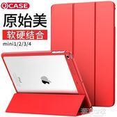 蘋果iPad mini4保護套mini2平板電腦硅膠7.9英寸迷你1防摔ipad軟殼mini3外殼皮套『潮流世家』