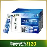 白蘭氏 木寡醣+乳酸菌粉狀高纖配方60入/盒 益生菌(效期2022/01) 14004717