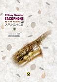 【小叮噹的店】管樂系列.薩克斯風曲集(2):入門小品十二首【附CD】