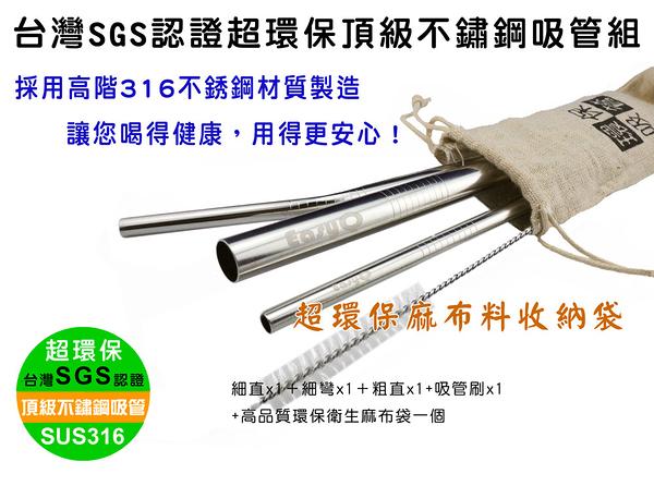 SUS316不銹鋼頂級環保吸管(4件組) 長吸管 粗吸管 彎吸管 刷子