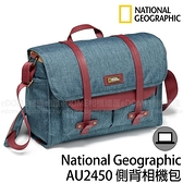 NATIONAL GEOGRAPHIC 國家地理 NG AU 2450 中型郵差包 (6期0利率 免運 正成公司貨) 澳大利亞系列 相機包