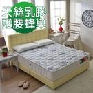 床墊 獨立筒 飯店級天絲棉-乳膠抗菌蜂巢獨立筒床-雙人5尺(厚24cm)原價13999破盤價-9500限量