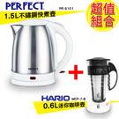 10/19-10/23加碼送 PERFECT 1.5L不鏽鋼快煮壺 PR-5101 贈 HARIO 冷水咖啡壺 MCP-7-B