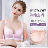 孕婦哺乳內衣聚攏防下垂胸罩懷孕期女薄款舒適喂奶文胸zzy5716『美鞋公社』
