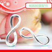 銀鏡DIY S925純銀材料配件/招桃花愛無限D(中款)~適合手作蠶絲蠟線/幸運衝浪繩(非合金)
