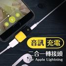 膠囊 轉接頭 蘋果 二合一 轉接頭 雙 Lightning 接頭 iPhone 轉接器 充電 聽歌 通話