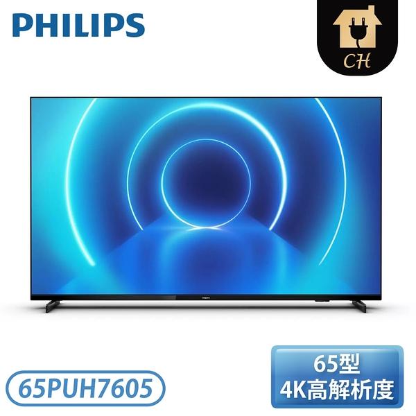 【指定送達不含安裝】PHILIPS 飛利浦 65吋 4K HDR薄邊框聯網液晶+視訊盒 65PUH7605
