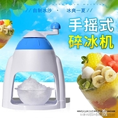 手搖刨冰機手動打冰機綿綿冰碎冰機迷你小型沙冰機兒童家用磨冰機 快速出貨