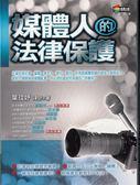 (二手書)媒體人的法律保護