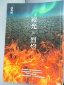 【書寶二手書T9/一般小說_KCX】寂光與烈焰_成英姝