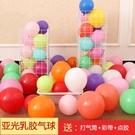 婚禮派對佈置用品2020節日亞光氣球批發結婚禮裝飾婚房布置婚慶派對兒童告白生日店 玩趣3C