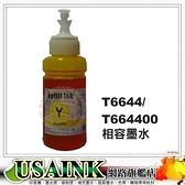 EPSON T6644 / T664400 黃色相容墨水 適用L100/L110/L120/L200/L210/L300/L350/L355/L455 / 664