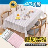 防水防油餐桌巾 137X137 餐桌墊 餐墊 餐桌巾 PVC 桌布 桌墊【4G手機】