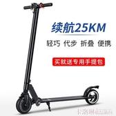 電動滑板車 艾思維電動滑板車成人折疊輕便兩輪代步車迷你便攜成年男女電動車 MKS快速出貨