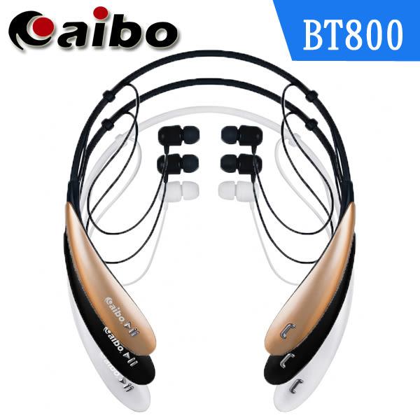 【有量有價-隨貨贈吊飾】aibo BT800 運動型頸掛式藍牙耳機麥克風 (Bluetooth4.0) / 藍牙耳機 (3色)