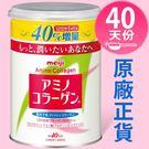 明治膠原蛋白粉罐裝40日份附贈品...