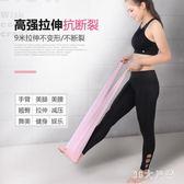 瑜伽拉力帶女彈力帶男士力量訓練阻力帶拉伸運動用品健身圈伸展筋 QQ9863『MG大尺碼』