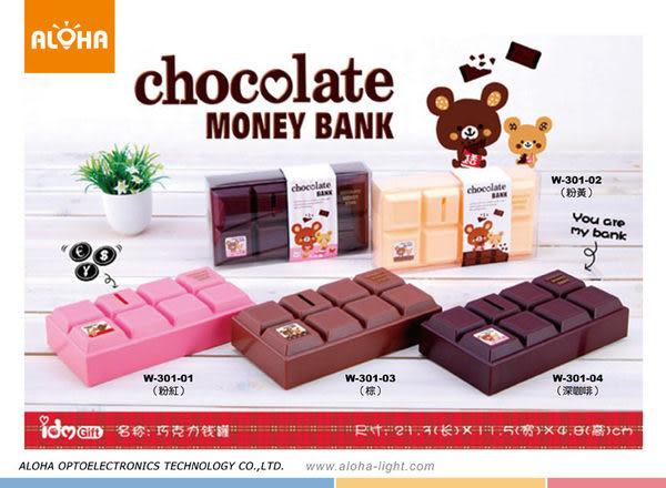 造型存錢筒 巧克力錢罐 (W-301)