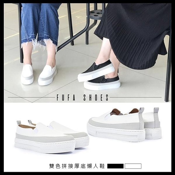 【富發牌】雙色拼接厚底便鞋-黑/白 1BD05