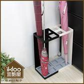 ~ikloo ~日式簡約傘架方型4 格鐵板