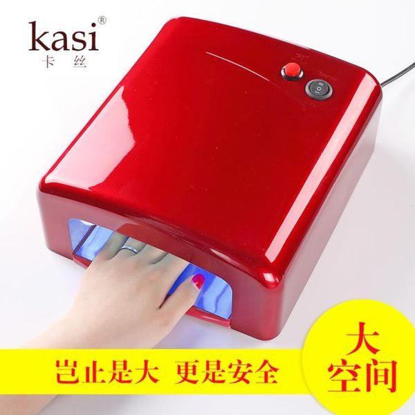美甲光療機 36W光療燈 UV光療甲油膠機器烤燈 做指甲烘干工具SSJJG【時尚家居館】