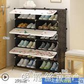 鞋櫃鞋架簡易經濟型收納多層組裝防塵多功能門口家用省空間宿舍小 愛麗絲精品igo