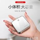 快充大容量充電寶超薄便攜迷你行動電源20000毫安石墨烯小巧蘋果X華為小米專用 NMS名購居家