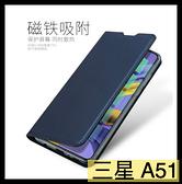 【萌萌噠】三星 Galaxy A51 A71 4G 5G 簡約商務 融洽系列 純色側翻皮套 全包軟殼 插卡 手機套